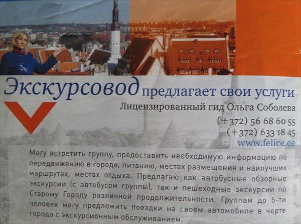 082-Ольга