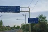 Так сколько до Белгорода?