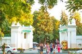 Парк Культуры и Отдыха им. Кирова