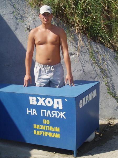 082-10.09.05-Вадим-охранник