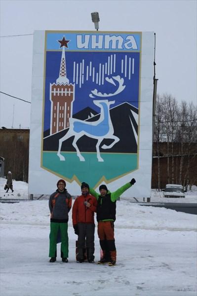 Участники в Инте. Фото Алексея Серова.