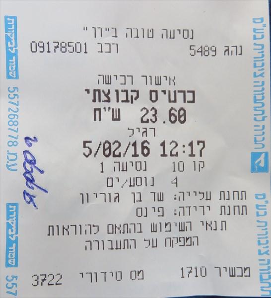 032-Билет