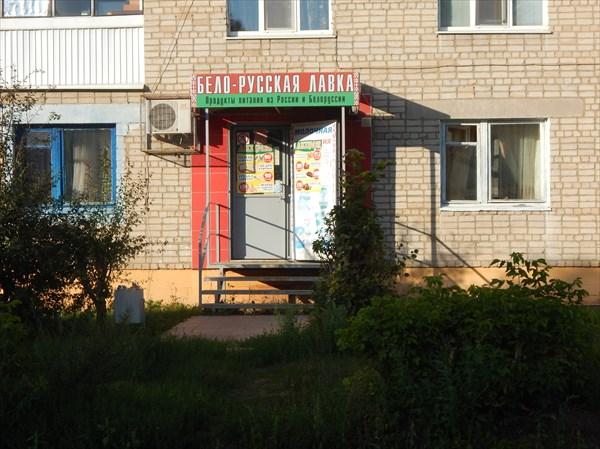 Прадукты из Бело-Русии