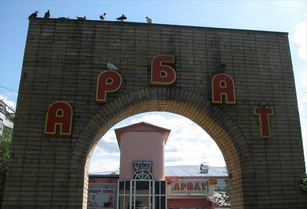 Тындинский Арбат расположен на улице Красная Пресня