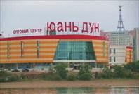 Завлекалочка для русских (ТЦ в Хейхе)