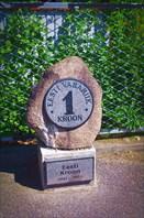 Пярну. Памятник навсегда покинувшей Эстонию эстонской кроне )