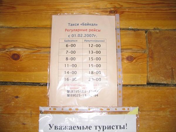 "Такси ""Байкал""."
