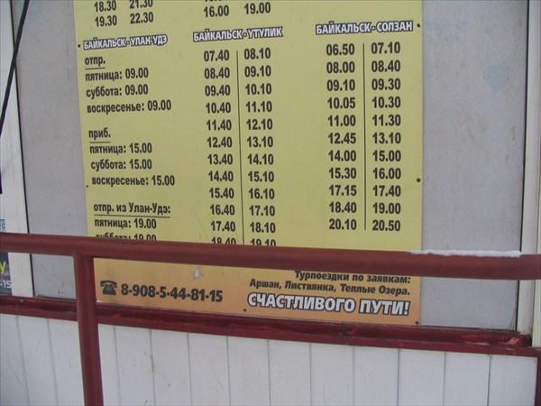 Расписание микроавтобусов в г.Байкальске. Часть 3.
