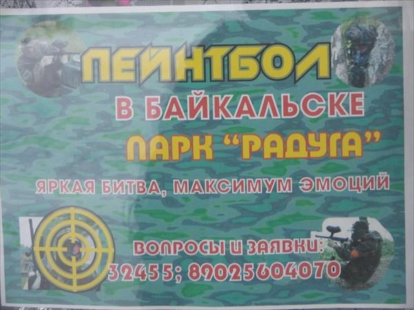Пейнтбол в Байкальске.