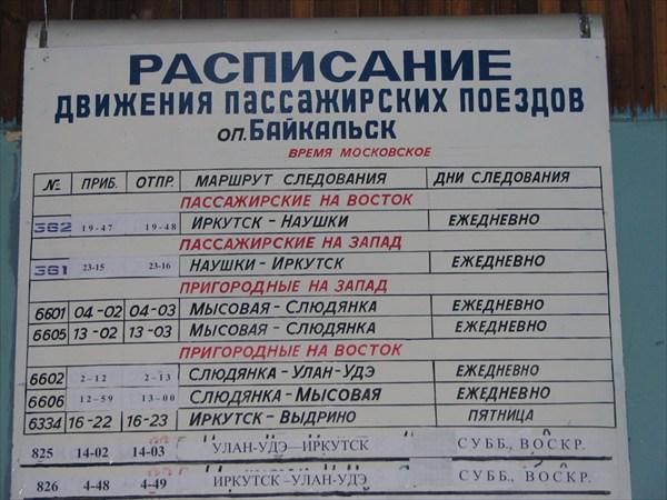 производственных помещений рассписсание электричек иркутск зима сегодня количество