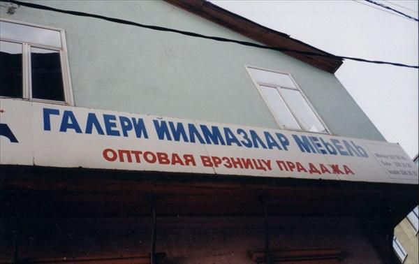 Вывески специально для русских торговцев в Трабзоне