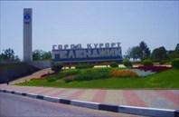 3065-город Геленджик