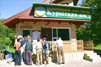 въезд на Куршскую косу