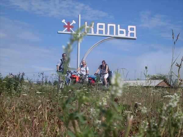 Поселок Калья