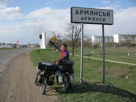 Г.армянск