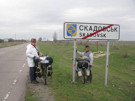 Г.скадовск