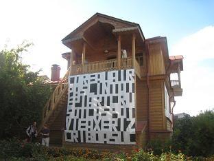 Дом Павла Кузнецова