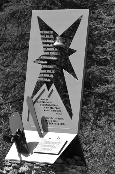 Памятник ребятам сноубордистам