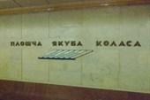 В Минском метро