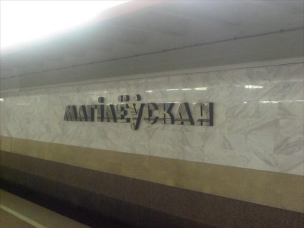 Могилёвская