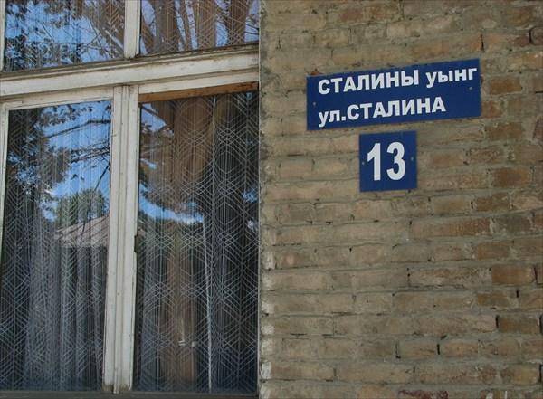 Сталин жил...Сталин жив...Сталин будет жить