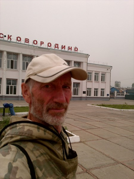 Вокзал ж/д в Сковородино.