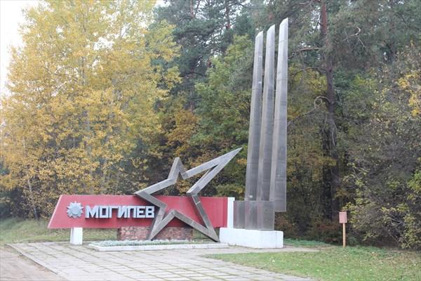 Въезд в Могилев со стороны Росссии
