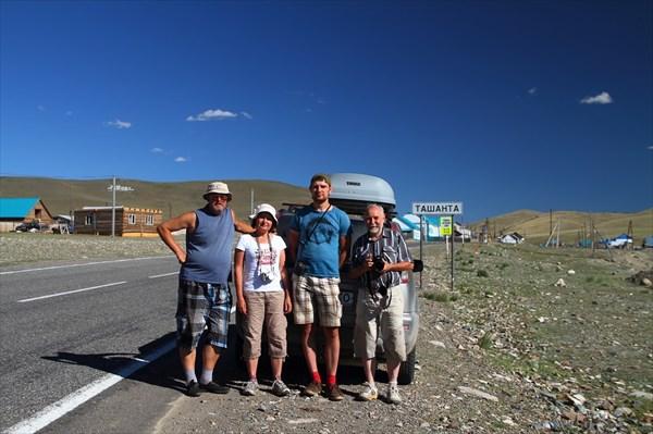 Ташанта. Дальше - Монголия.
