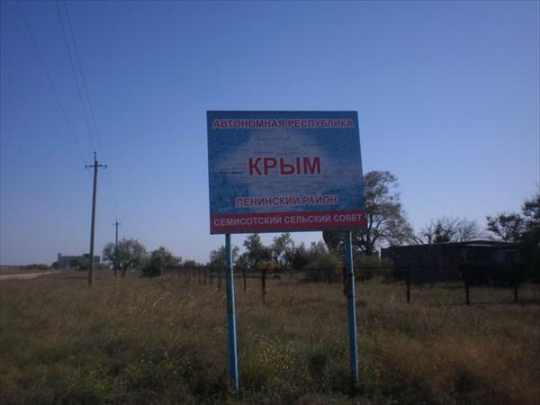 А вот и Крым.