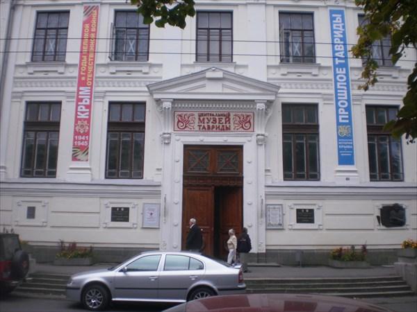 Центральный музей Тавриды.