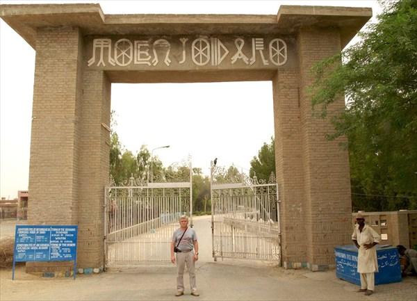 Вход в археологический комплекс Мохенджо Даро