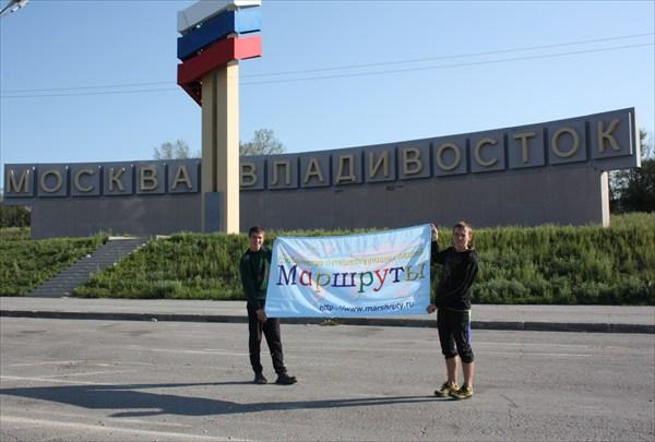 Наш  маршрут Владивосток-Москва