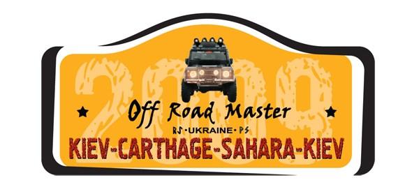Сахара. Логотип