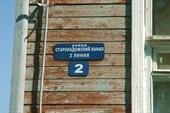 Табличка на доме в дер. Кобона