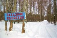 Лыжный поход к Рдейскому монастырю. (С) Железов Роман.