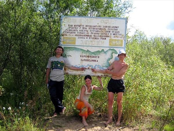 р.Пра, июль 2007. На границе заповедника.