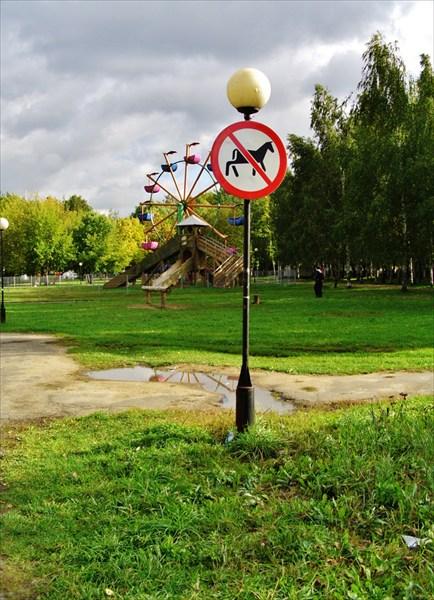 В парке.