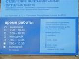Почта в Ортолыке