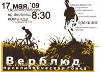 Комбитур 2009 - мультиспортивная гонка
