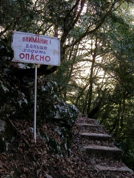 Опасная дорога к сифону