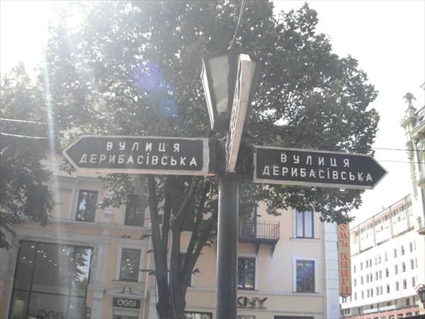 Таки Одесса