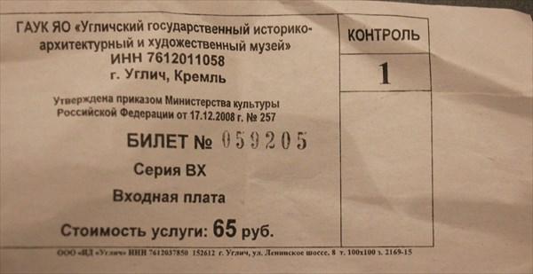 092-Билет