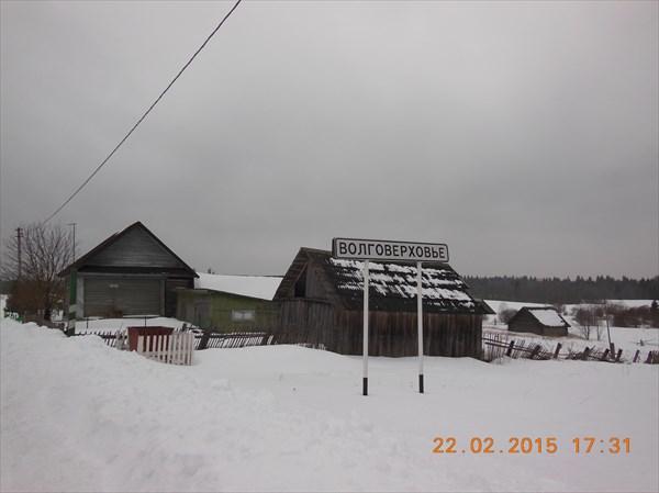 на фото: Волговерховье