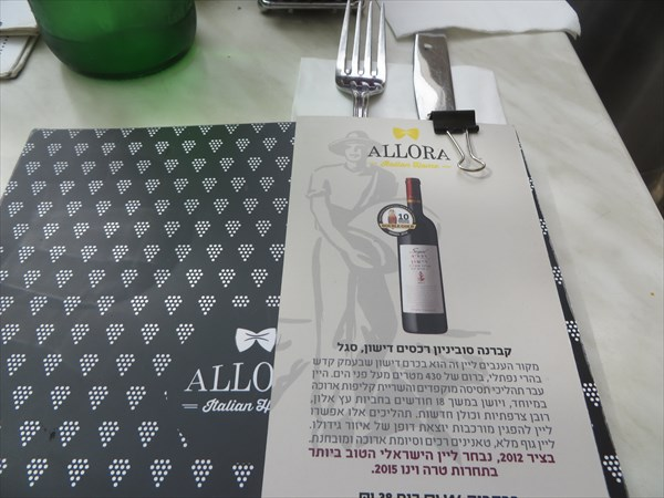017-Аллора
