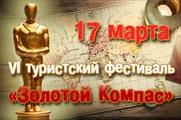 Фестиваль «Золотой Компас-2011»