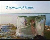 """Презентация """"Баня на Белом море"""""""