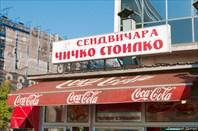 Смешные моменты в македонском языке