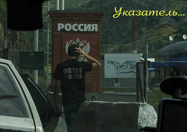 В Южной Осетии