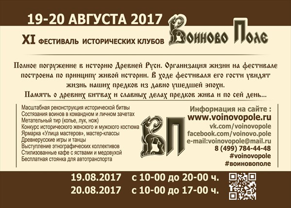ВП 2017 (2)