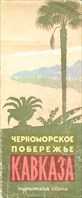Путеводитель ЧПК и Абхазия 1970 года.